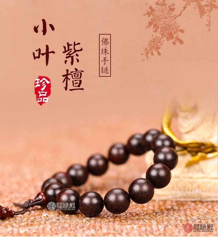 小叶紫檀_01