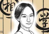 亥时出生的女人富贵命是真的吗