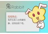十二生肖兔的故事 属相兔的由来