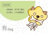 农历十月的狗命运怎么样 属狗的人命运