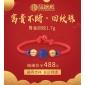 富贵不断 · 回纹珠红绳青金石约1.7g配黄水晶