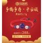 多福多寿 · 平安颂红绳青金石约1.7g配白水晶