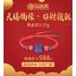 天赐福禄 · 招财貔貅红绳青金石约3.37g配南红玛瑙
