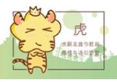 十二生肖今日运势查询 2019年2月18日