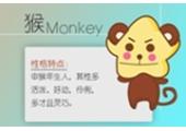 68年男猴一生婚姻状况如何 属猴最佳婚配