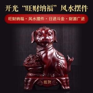 """生肖狗""""旺财""""风水摆件 狗 摆件"""