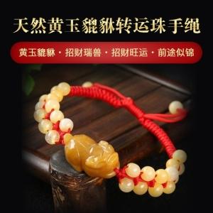 天然黄玉貔貅转运珠手绳 红绳 手链