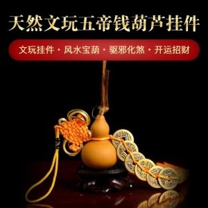 天然文玩五帝钱葫芦挂件 驱邪避害保平安 黄穗葫芦带六帝钱 摆件