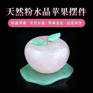 天然粉水晶苹果摆件 爱情永恒幸福长久 12生肖 摆件