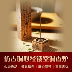 佛教用品仿古铜心经镂空铜香炉 中 摆件