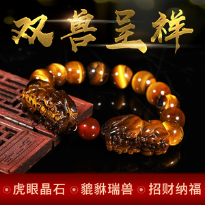 黄虎眼石双貔貅配红玛瑙手链 10mm 手链