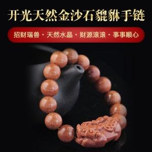 天然金沙石貔貅手链 10mm 手链
