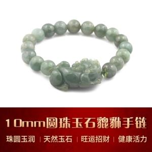 10mm圆珠玉石貔貅手链 10mm 手链