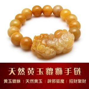 天然黄玉貔貅手链 14mm 手链