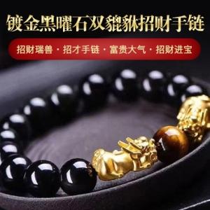 镀金黑曜石双貔貅招财手链 14mm 手链