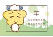 羊与鸡的婚姻好不好 他们的婚姻幸福吗
