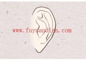 耳朵上长痣代表什么 哪里的痣有福气