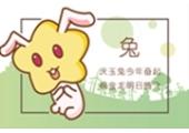 十二生肖今日运势查询 2019年3月8日