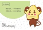 属猴配什么生肖最好 属猴的婚姻与爱情