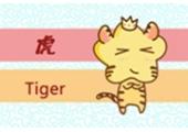 属虎和属虎可以结婚吗 两个属虎的人婚姻