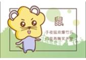 今日生肖相冲查询 2019年4月9日