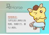 马配牛生肖好不好 属马与属牛的婚姻