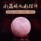 粉水晶球摆件
