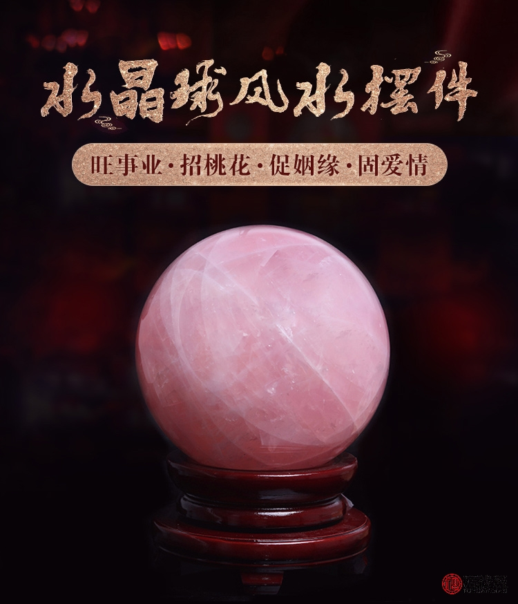 粉水晶球_01