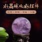 紫水晶球摆件