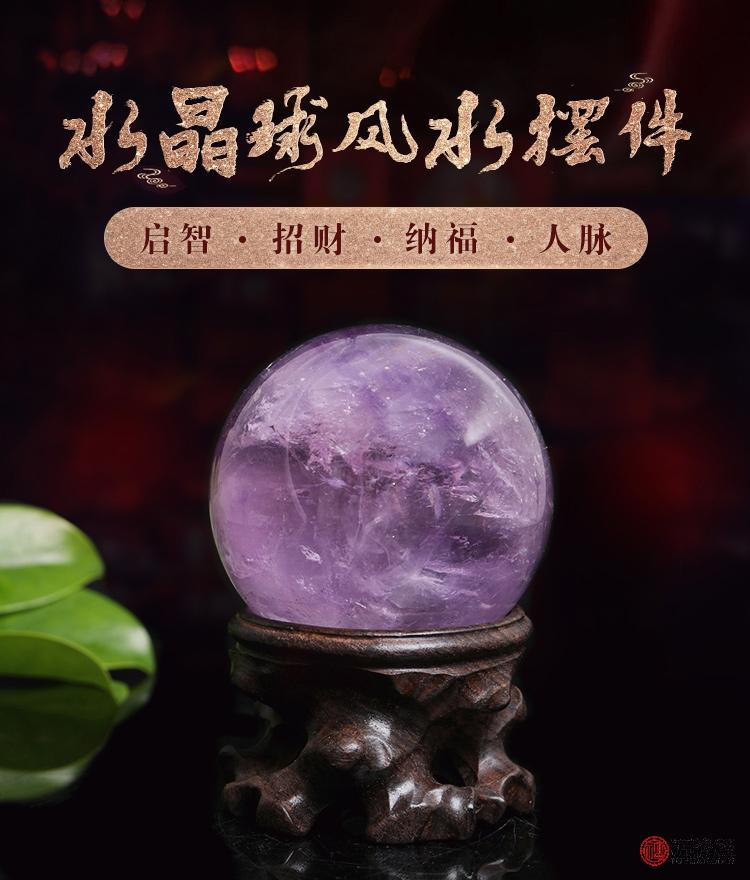 紫水晶球_01