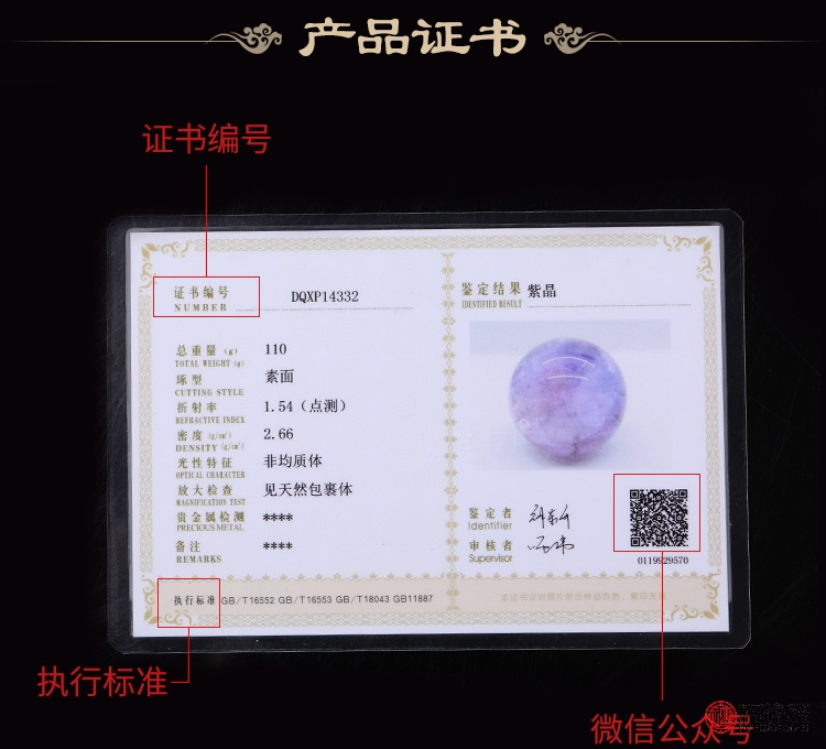 紫水晶球_03