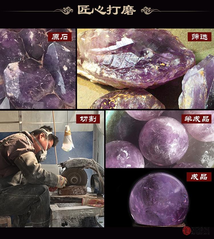 紫水晶球_06