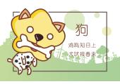 今日生肖相冲查询 2019年4月19日