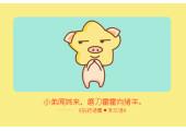 今日生肖相冲查询 2019年4月23日
