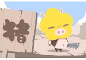 今日生肖相冲查询 2019年4月26日