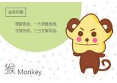 猴和狗能结为夫妻吗 属猴与属狗的婚姻