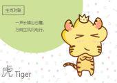 虎年最忌哪个月生 属虎人不同出生月份的命运