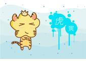 今日生肖相冲查询 2019年5月5日