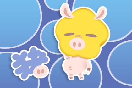 腊月出生的猪宝宝好吗