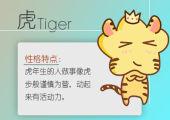 86年9月的虎是什么命 运势怎么样