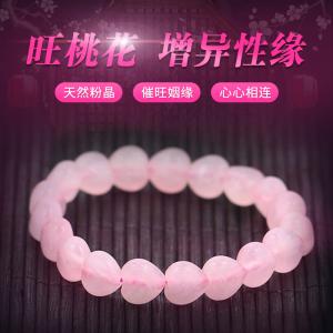 天然粉水晶旺桃花手链 女款 12生肖 粉水晶
