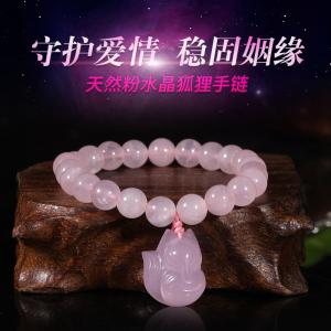 天然粉水晶狐狸时尚女款手链 9mm 手链