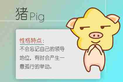 属猪取名宜用什么字