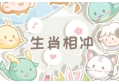今日生肖相冲查询 2019年9月24日