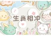 今日生肖相冲查询 2019年10月1日
