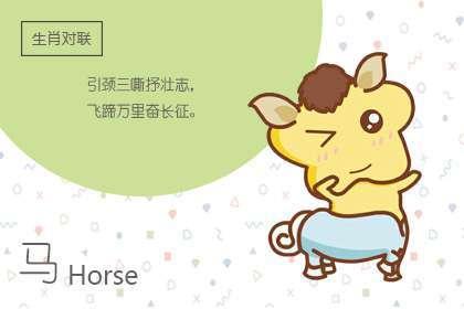 本周生肖马运势(11.4-11.10)