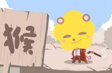 本周生肖猴运势(11.4-11.10)