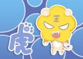 本周生肖虎运势(11.11-11.17)