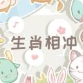 今日生肖相冲查询 2019年11月22日