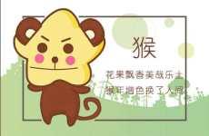 本周生肖猴运势(11.25-12.1)